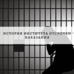 История становления и развития института отсрочки отбывания наказания