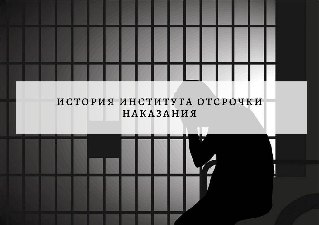 История института отсрочки отбывания наказания