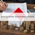 Административный порядок разрешения налогового спора