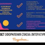 Список литературы по организации семейного устройства детей (усыновление)