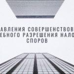 Направления совершенствования досудебного разрешения налоговых споров