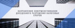 Совершенстование досудебного урегулирования налоговых споров