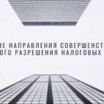 Основные направления совершенствования судебного разрешения налоговых споров