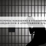 Отсрочка в уголовном и гражданском праве