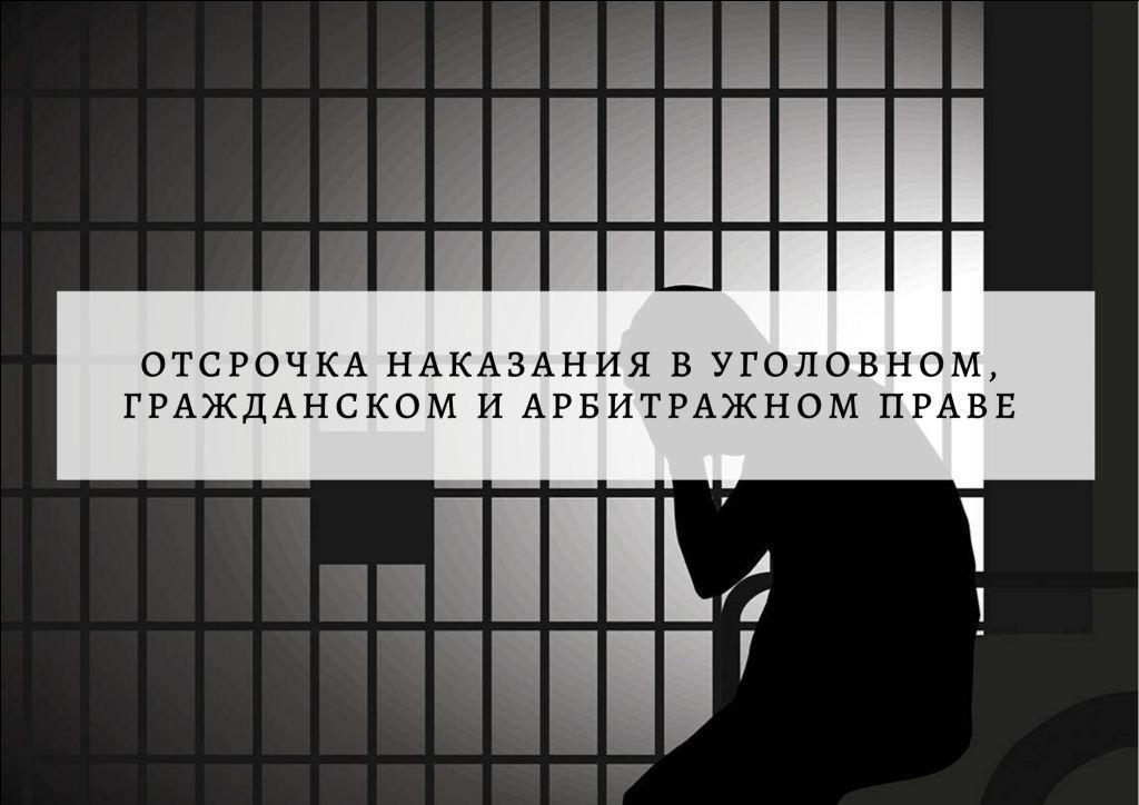 Отсрочка наказания в уголовном, арбитражном и гражданском процессе