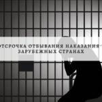 Отсрочка отбывания наказания в зарубежных странах