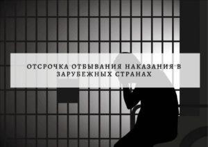 Отсрочка исполнения наказания в зарубежных странах