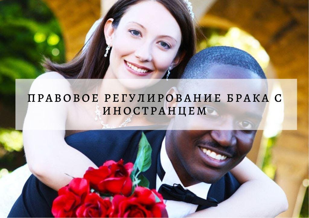 Правовое регулирование брака с иностранцем
