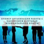 Пример организации работы с населением в органах муниципальной власти