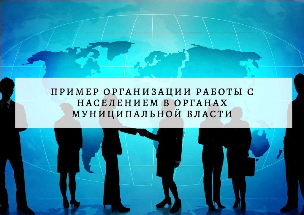 Пример взаимодействия органов местного самоуправления с населением