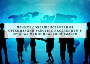 Пути совершенствования работы органов местного самоуправления с населением