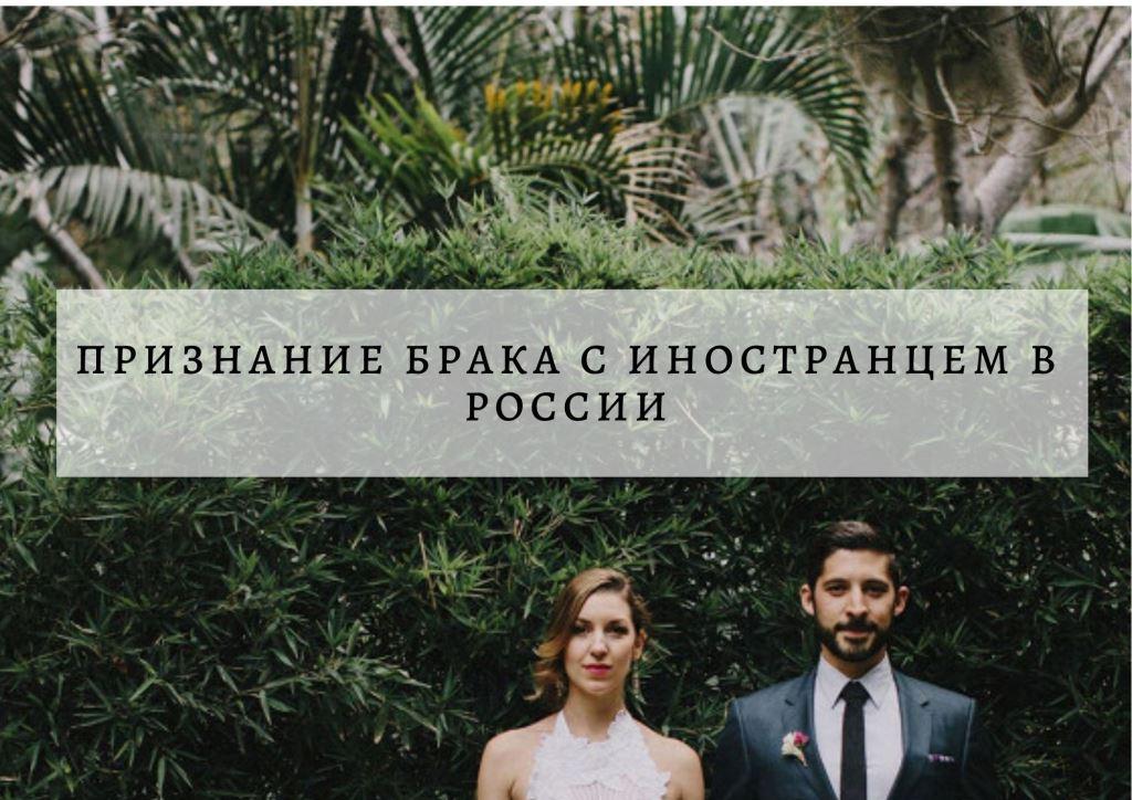 Признание брака с иностранцем в РФ