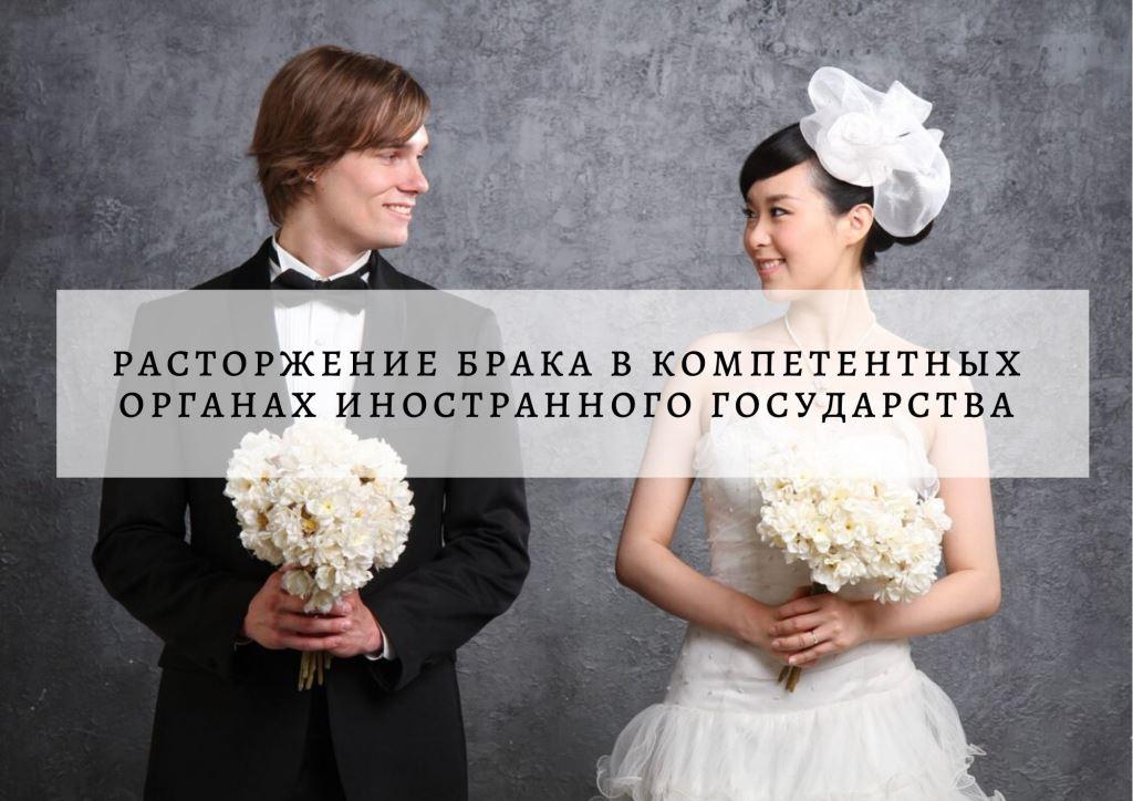 Расторжение брака в компетентных органах иностранного государства