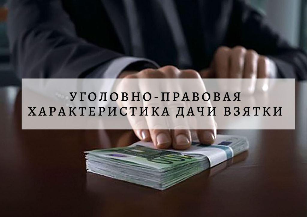 Уголовно-правовая характеристика дачи взятки