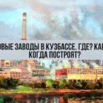 В Кузбассе будут строить новые заводы