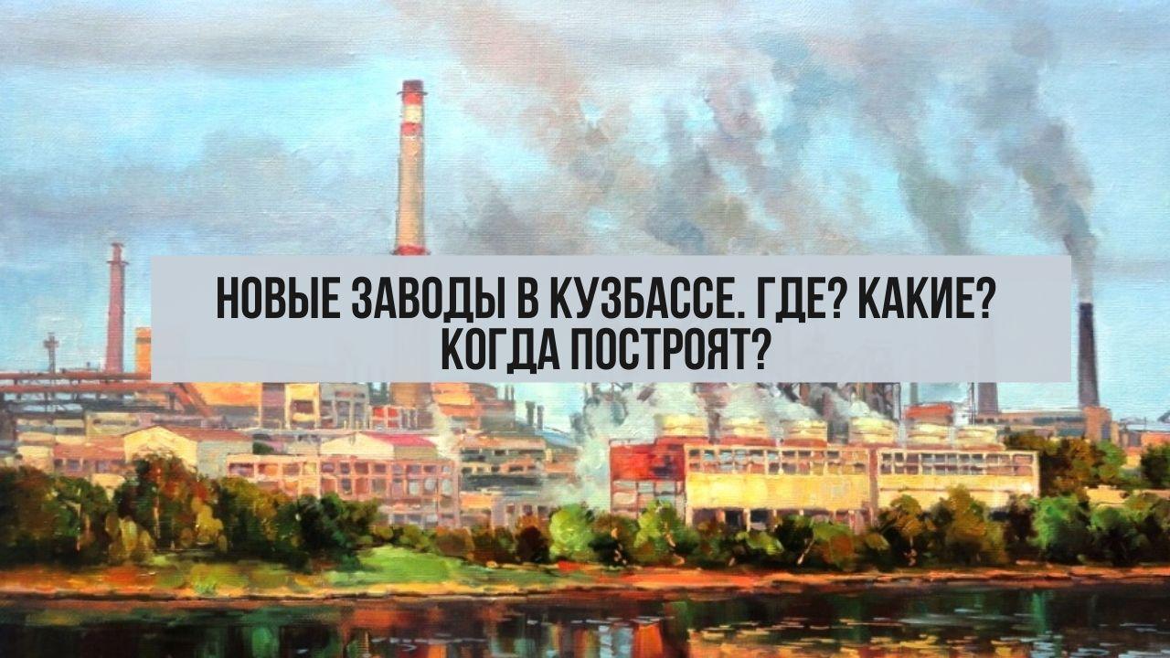 Новые заводы в Кузбассе