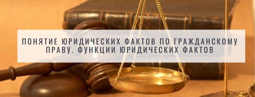Юридические факты понятие и сущность