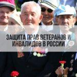 Защита прав ветеранов и инвалидов в России