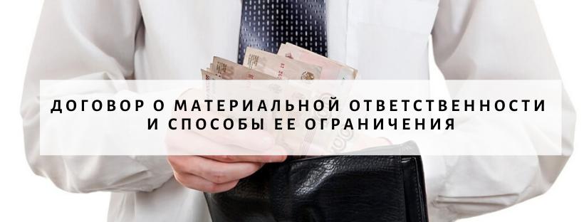 dogovor-o-materialnoj-otvetstvennosti-i-sposoby-ee-ogranicheniya