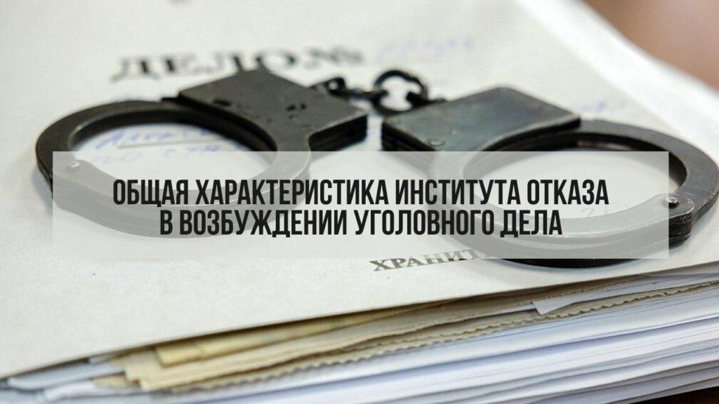 obshhaya-xarakteristika-instituta-otkaza-v-vozbuzhdenii-ugolovnogo-dela