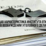 Общая характеристика института отказа в возбуждении уголовного дела