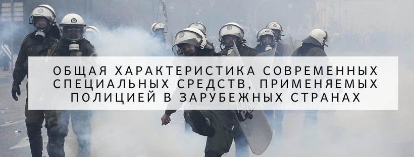 obshhaya-xarakteristika-sovremennyx-specialnyx-sredstv,-primenyaemyx-policiej-v-zarubezhnyx-stranax