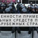 Особенности применения специальных средств полицией в зарубежных странах