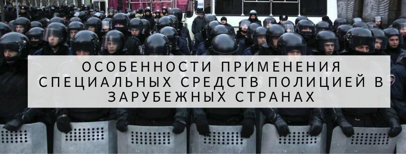 osobennosti-primeneniya-specialnyx-sredstv-policiej-v-zarubezhnyx-stranax