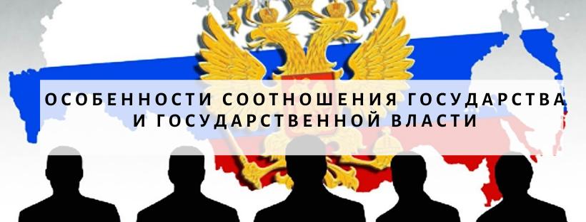 osobennosti-sootnosheniya-gosudarstva-i-gosudarstvennoj-vlasti