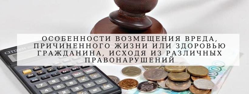 osobennosti-vozmeshheniya-vreda,-prichinennogo-zhizni-ili-zdorovyu-grazhdanina,-isxodya-iz-razlichnyx-pravonarushenij