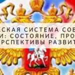 Политическая система современной России: состояние, проблемы, перспективы развития