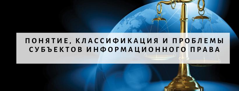 ponyatie,-klassifikaciya-i-problemy-subektov-informacionnogo-prava