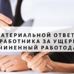 Понятие материальной ответственности работника за ущерб, причиненный работодателю