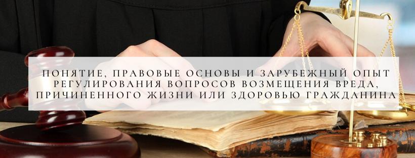 ponyatie,-pravovye-osnovy-i-zarubezhnyj-opyt-regulirovaniya-voprosov-vozmeshheniya-vreda,-prichinennogo-zhizni-ili-zdorovyu-grazhdanina
