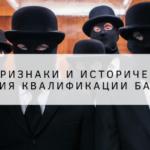 Понятие, признаки и исторические аспекты развития квалификации бандитизма