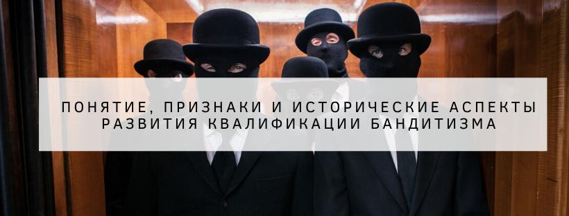 ponyatie,-priznaki-i-istoricheskie-aspekty-razvitiya-kvalifikacii-banditizma