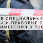 Понятие специальных средств полиции и правовые основы их применения в России