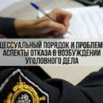 Процессуальный порядок и проблемные аспекты отказа в возбуждении уголовного дела