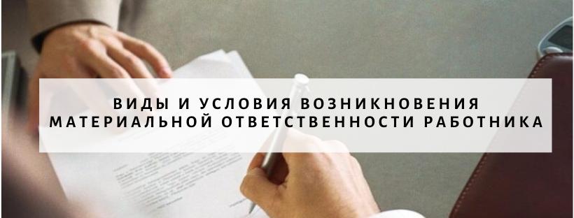 vidy-i-usloviya-vozniknoveniya-materialnoj-otvetstvennosti-rabotnika
