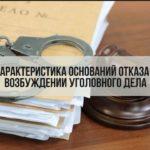 Характеристика оснований отказа в возбуждении уголовного дела