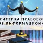 Характеристика правового статуса субъектов информационного права