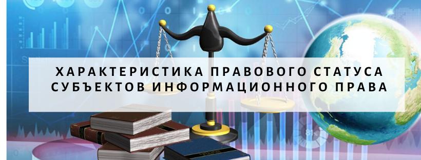 xarakteristika-pravovogo-statusa-subektov-informacionnogo-prava