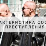 Уголовно-правовая характеристика бандитизма (ст. 209 УК РФ)