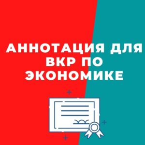 Аннотация к ВКР по экономике