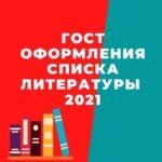 Оформление списка литературы по ГОСТУ