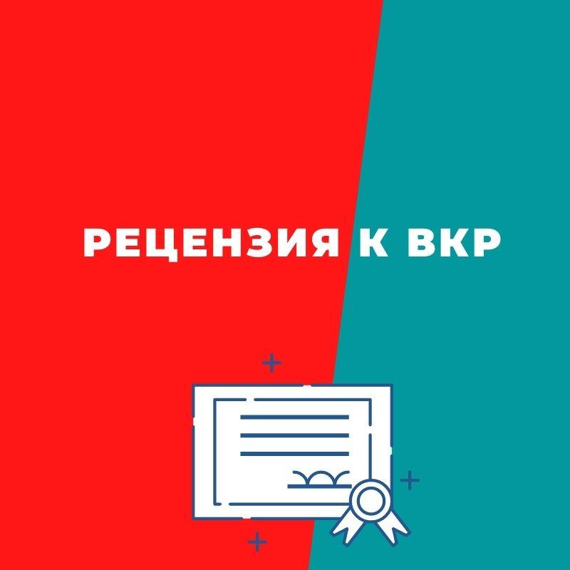 рецензия ВКР