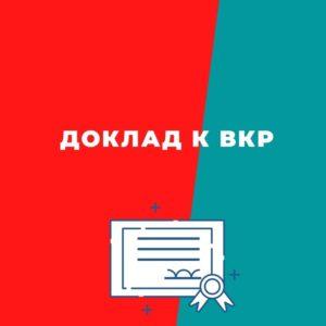 Доклад ВКР
